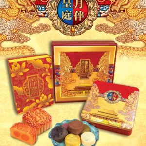 HongKong Yueban Huangting Mooncake 香港月伴皇庭月饼